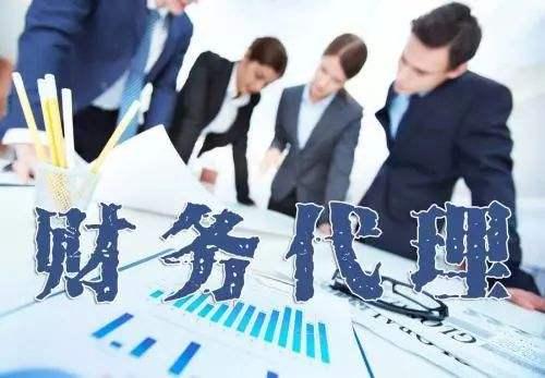 低价财务代理记账不可靠,请谨慎选择!